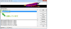 10_追加したApacheの起動