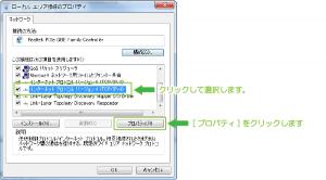02_インターネットプロトコルバージョン4(TCP/IPv4)プロパティー