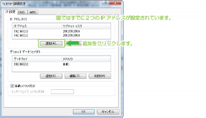 04_IPアドレスの追加