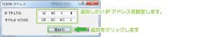 05_追加IPアドレスの入力