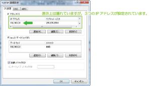 06_追加されたIPアドレス