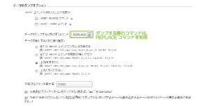 04_データダンプオプションの選択
