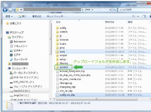 02_アップロードフォルダの作成