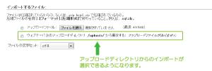 03_アップロードファイル選択肢の表示