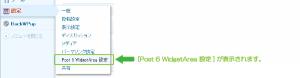 02_Post 6 WidgetArea 設定の表示