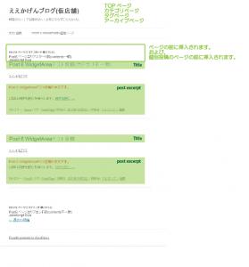 04_Post6 ページエリアスタート部TOP表示