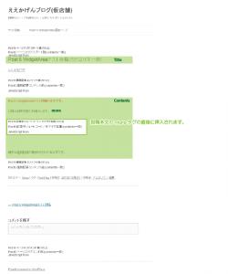 06_Post6 記事中ショートコード/モアタグ位置