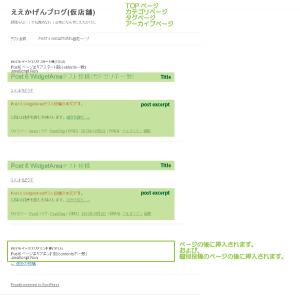 09_Post6 ページエリアエンド部