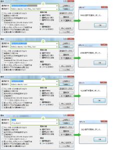02_各置換作業の実行と記録