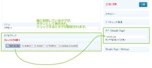 03_クリックタグ機能ウィジェットの追加