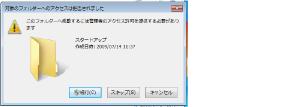 03_対象フォルダーへのアクセスは拒否されました