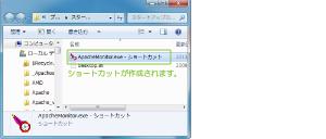 03_作成されたショートカット