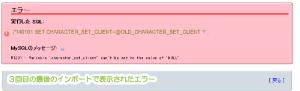 03_再取込完了時に遭遇したエラー例