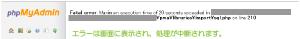 04_部分インポートOFF時の表示