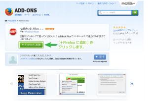 01_Adblock Plusアドオンページ