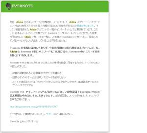 01_evernote