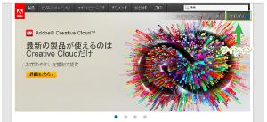 02_Adobeサイトサインイン