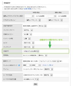 03_投稿設定の自動改行の変更