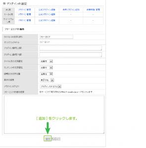 05_フリーエリア詳細