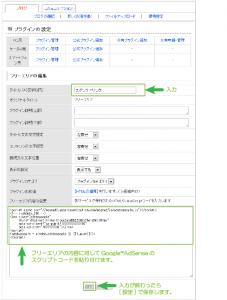 10_フリーエリア編集とAdSense設置
