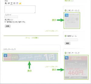 11_表示されたAdSense