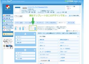 02_GoogleAdSense設置前のブログパーツ状態