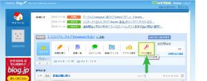 03_ブログ設定