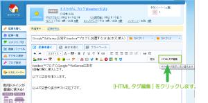 07_HTMLタグ編集の選択