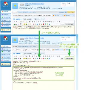 08_GoogleAdSenseコードの貼り付け