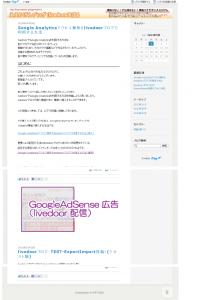 01_GoogleAdSense設置前の表示