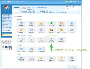 04_ブログの設定ブログパーツ選択