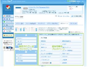 05_ブログパーツ画面