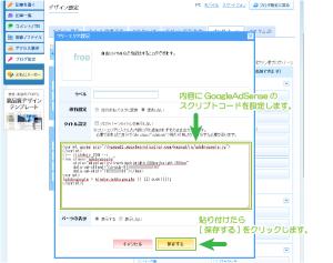 08_GoogleAdSenseスクリプトコードの貼り付け