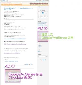 11_既存GoogleAdSenseとの競合に注意