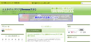 04_表示されたGoogleAdSenseユニット1