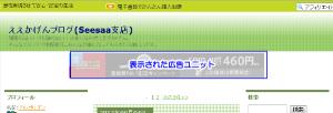 07_表示されたGoogleAdSenseユニット2