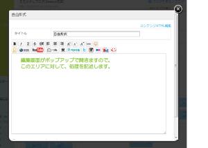 08_コンテンツ編集画面