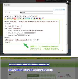 13_GoogleAdSenseコードの貼付例と表示