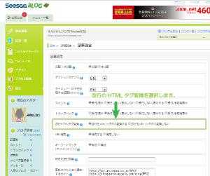 05_改行HTMLタグ変換の選択