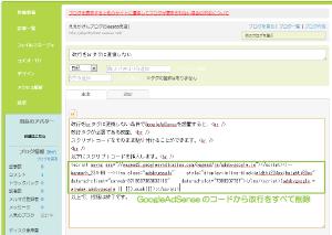 09_変換しない・AdSenseコードから改行の削除