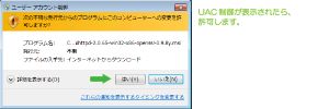 14_UACの許可