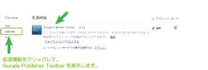 03_拡張機能の選択とGoogle Publisher Toolbarの表示