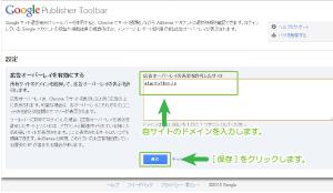 05_オプション・広告オーバレイサイト登録