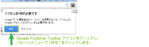 07_Google Publisher Toolbarアクセス許可