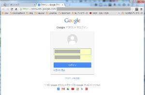 08_Googleアカウントログイン