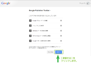 09_Google Publisher Toolbar承認