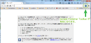 10_Google Publisher Toolbarの有効