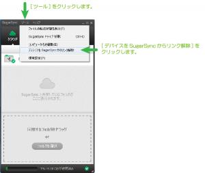 01_SugerSyncクライアントのリンク解除の選択