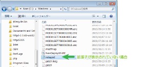 01_ファイルの拡張子が表示されていない場合