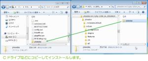 03_フォルダのコピーインストール